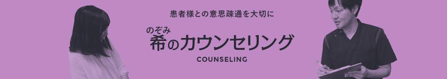 患者様との意思疎通を大切に「希のカウンセリング」