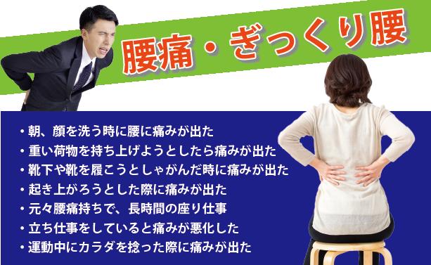 腰痛・ぎっくり腰-01-01